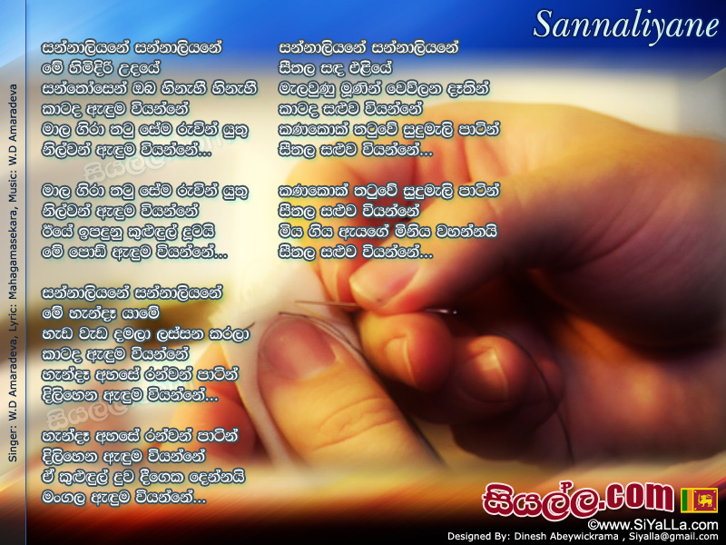 Rambari. Com sasara wasana thuru w d amaradeva rambari. Com-free.