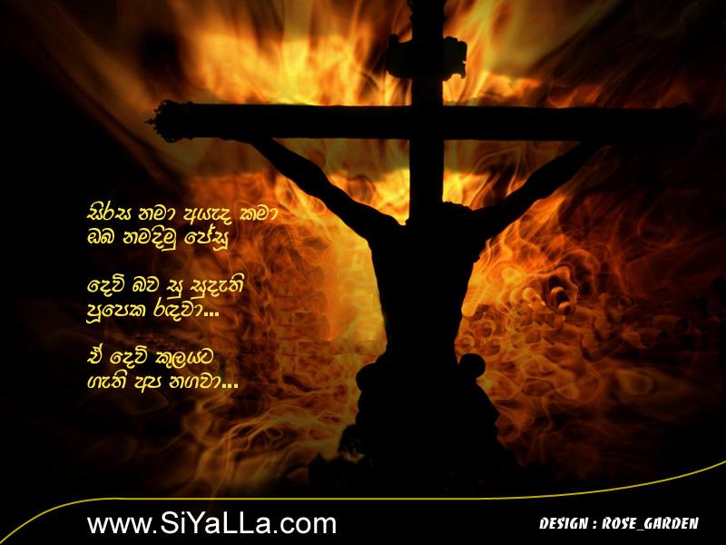 Sinhala+Kama Sinhala Kama http://www.siyalla.com/sinhala-lyrics ...