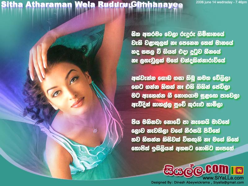 Sitha Atharaman Wela Ruduru Gimhanaye - Indika Prasad