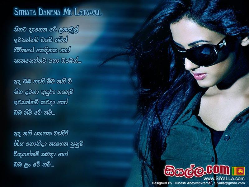 Sithata Danena Me Lathawul - T.M Jayarathna