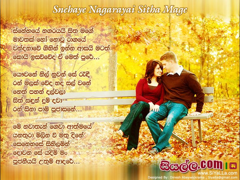 Lyric songs with apple in the lyrics : Snehaye Nagarayai Sitha Mage - Amarasiri Peiris | Sinhala Song Lyrics