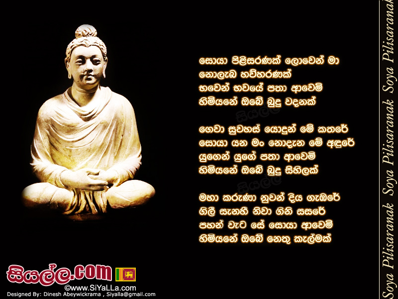 Love Quotes Images Sinhala About Life Car Interior Design