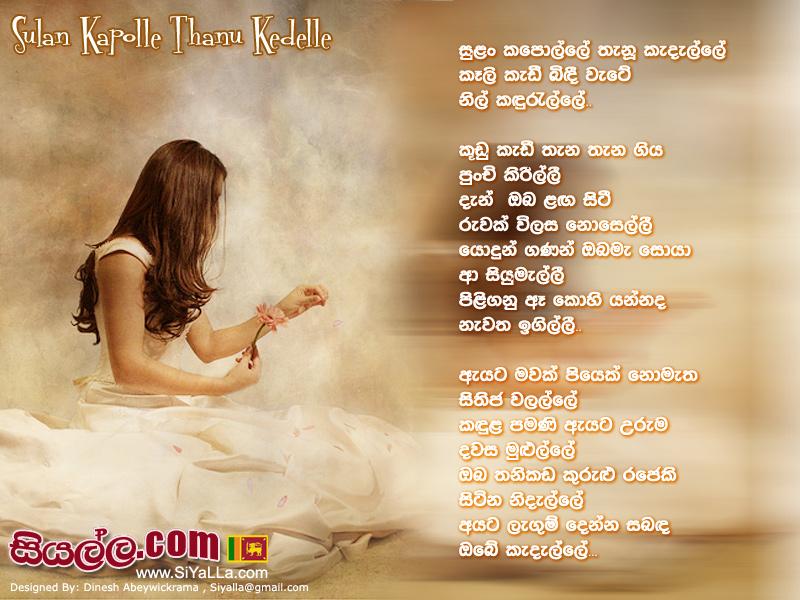 Amma Amma Song Lyrics From Velaiyilla Pattathari