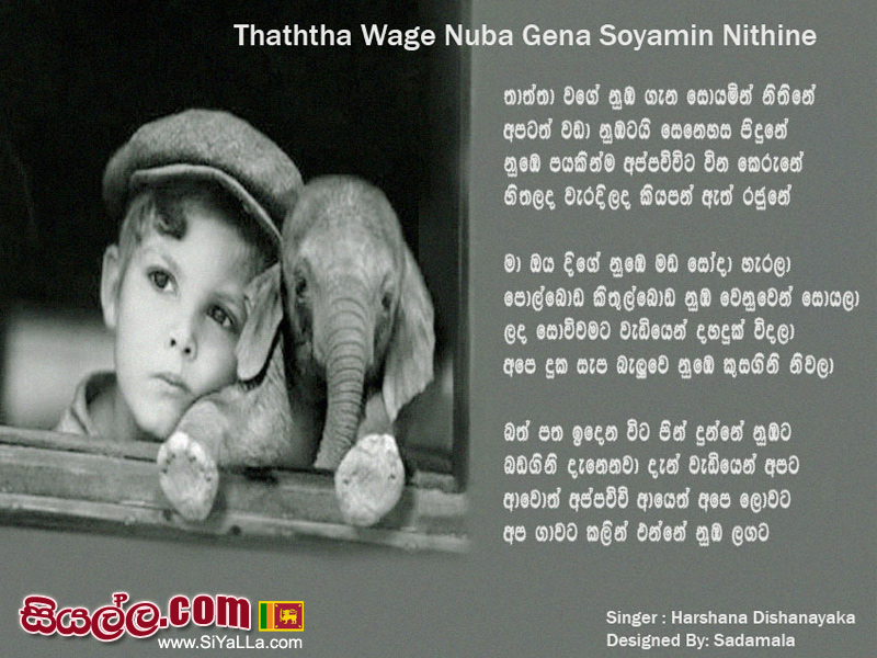 Thaththa Wage Numa Gana Soyamin Nithina Harshana
