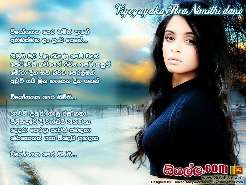 Viyogayaka Pera Nimithi Dane Song Lyrics by Nanda Malani