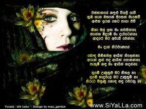 Ma Dan Nirvanaye Sinhala Lyric