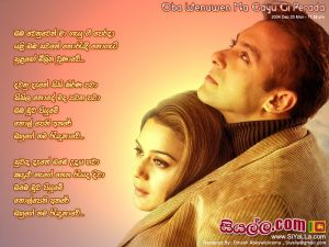 Oba Wenuwen Ma Gayu Gi Perada Sinhala Lyric