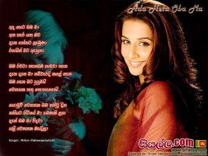 Ada Heta Oba Ma Atha Heta Yana Bawa  Sinhala Lyric