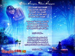 Adara Hangum Adara Hangum Nupurudui Mata Nupurudui Sinhala Lyric