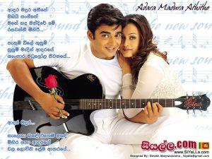 Adara Madura Athithe Sinhala Lyric