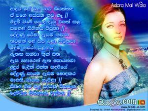 Adara Mal Wala  Sinhala Lyric