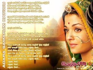Adara Semarum Katiwu Nethu Kandulin Muthu Pabulin Sinhala Lyric