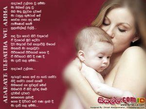 Adaraye Ulpatha Wu Amma Ma Obage Puthu Wu Sinhala Lyric