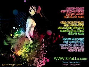 Adaraye Wedanawa Hadata Danunu Sinhala Lyric