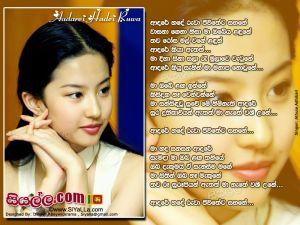 Adare Hade Ruwa Jiwitheta Sahane Sinhala Lyric