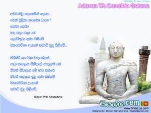 Adaan Wu Denethin Galana Sinhala Lyric