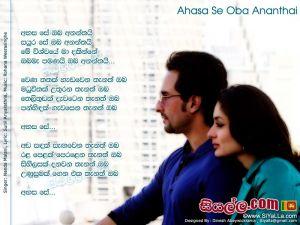 Ahasa Se Oba Ananthai Sinhala Lyric
