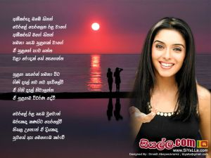 Akikaruda Obe Sithath Werale Peralena Rala Wage Sinhala Lyric
