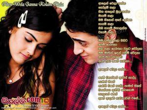 Alen Wela Ganna Kolam Kala Sinhala Lyric