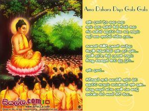Ama Dahara Diya Gala Gala Sinhala Lyric