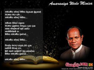 Amaraniya Wedo Minisa Widunena Mudunathadi