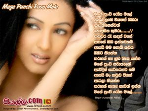 Mage Punchi Rosa Male Sinhala Lyric