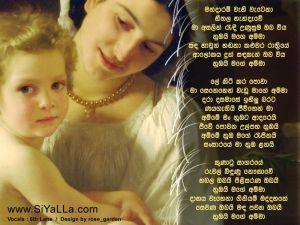 Mandaram Vahi Watena [Amma] Sinhala Lyric