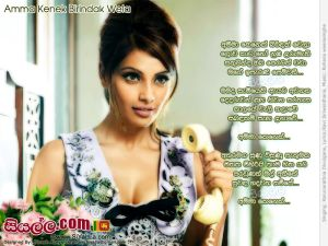 Amma Kenek Birindak Wela Lowa Kata Ho Sinhala Lyric