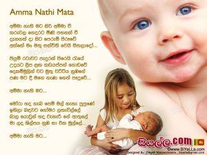 Amma Nathi Mata Kiri Amma Wi Kaluwara Gedarata Mini Pahanak Wi Sinhala Lyric