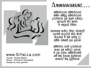 Amma Warune Sinhala Lyric