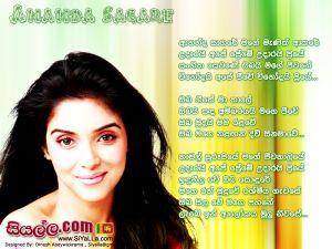 Ananda Sagare Mage Manik Akare Sinhala Lyric