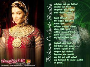 Andanne Ei Sudu Manike Kiyanna Pana Mage Sinhala Lyric