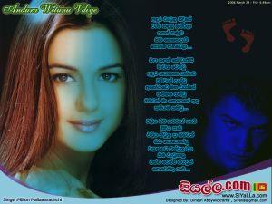 Andura Wetuna Vidiye Sinhala Lyric