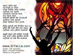 Anduru Kutiya Thula Sinhala Lyric