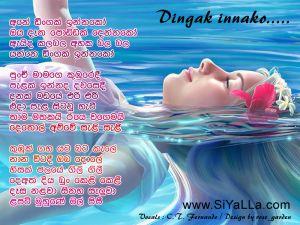 Ane Dingak Innako Sinhala Lyric