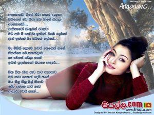 Anganavo Githee Liva Sinhala Lyric