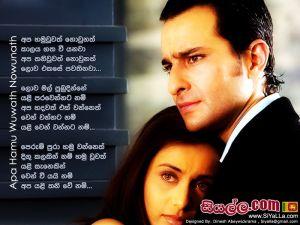 Apa Hamu Wuwath Nowunath Kalaya Gata Wi Yanawa Sinhala Lyric