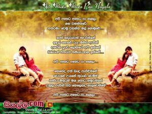 Api Athata Athata Paa Nagala Gana Wananthare Sinhala Lyric