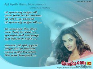 Api Ayeth Hamu Nowuna Nam Sinhala Lyric