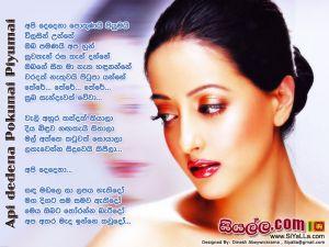 Api Dedena Pokunai Piyumai Wilasin Unne Sinhala Lyric