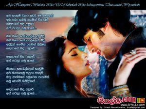 Api Hangum Walata Ida Di Mohotak Sinhala Lyric