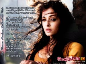 Api Wenama Handamu Dethanakata Wela Sinhala Lyric