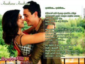 Aradhana (Jeewithaye Thani Mansala) Sinhala Lyric