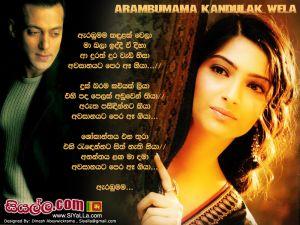 Arambumama Kandulak Wela Sinhala Lyric
