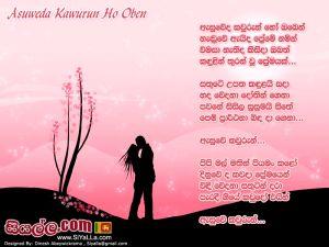 Asuweda Kawurun Ho Oben Handuwe Eida Preme Namin Sinhala Lyric