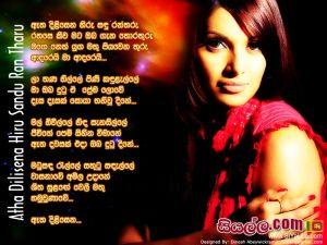 Atha Dilisena Hiru Sandu Ran Tharu Sinhala Lyric