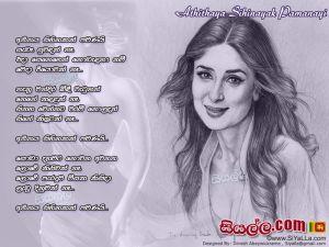 Athithaya Sihinayak Pamanai Sebe Suwandak Ne Sinhala Lyric