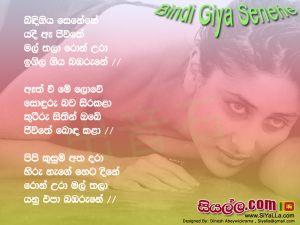 Bindi Giya Senehe Sinhala Lyric