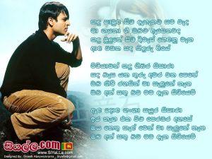 Kandupamula Sita Dehenata Sama Weda Sinhala Lyric
