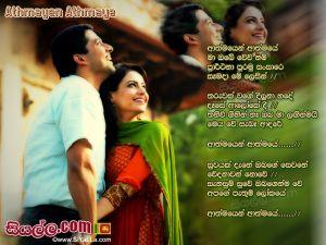 Athmayen Athmaye Ma Obe Wewi Nam Sinhala Lyric